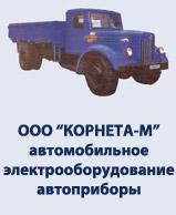 Автотракторные запчасти, электрооборудование и приборы для автомобилей и тракторов
